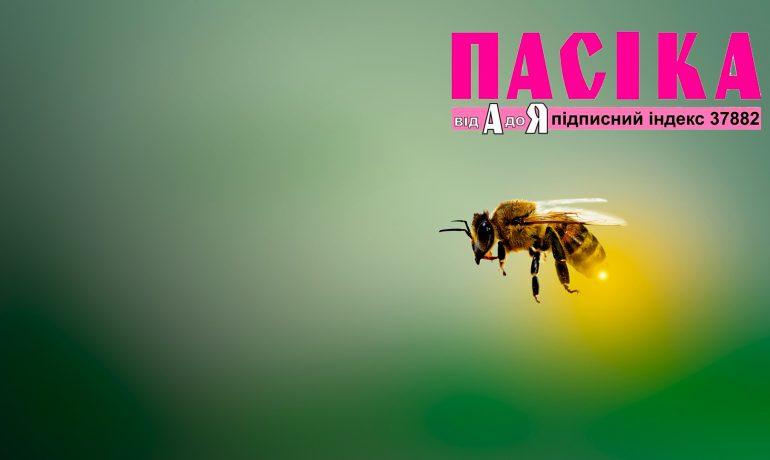 Передплата на газету бджоляра