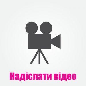 Відео конкурс